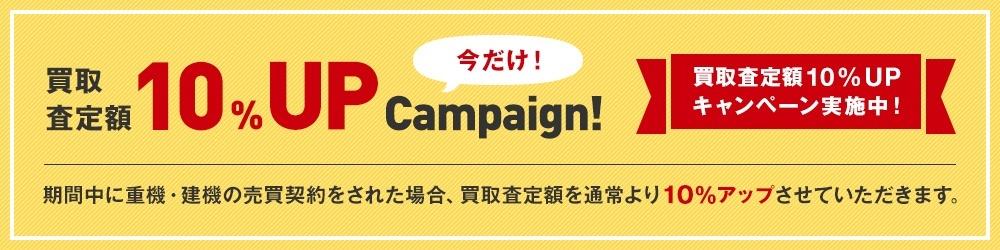今だけ!10,000円キャッシュバック!キャッシュバックキャンペーン実施中! 期間中に重機の売買契約をされたお客様にはもれなく1万円のキャッシュバックを行っております。